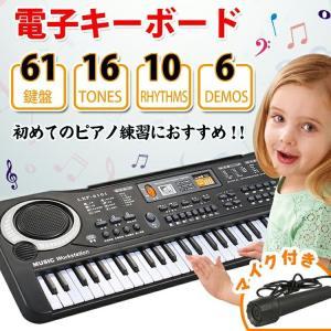 ■初めてのピアノ練習におすすめな電子キーボードです ■両手で弾ける鍵盤数の61鍵です ■自分の演奏を...