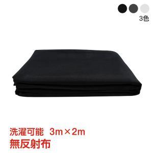 撮影用 写真 背景布 3m×2m バック 無反射布 洗濯可能 コットン モデル 大型 商品 スクリーン バックグラウンド スタジオ ny077