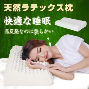 ラテックス 枕 まくら 天然 高反発 柔らかい 肩こり解消 通気性抜群 抗菌作用 快適 睡眠 通気性...