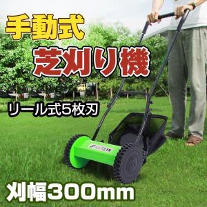 ■リール式の5枚刃が回転し密集した芝を効率よく刈り取ります。 ■ロータリー式とは比べ簡単にきれいな仕...