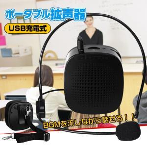 拡声器 小型 スピーカー ハンズフリー ポータブル マイク USB充電 BGM ハンドフリー 手ぶら 携帯 音楽再生 イベント 講演 説明会 ny101