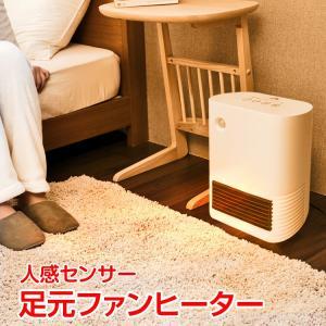 セラミックファンヒーター 足元ファンヒーター 暖房 暖かい 人感センサー付き コンパクト スリム 小型 ny176
