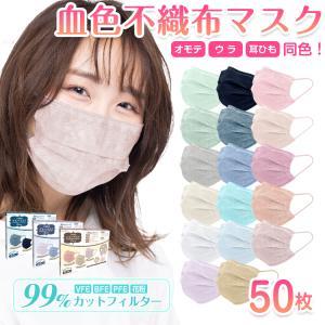 マスク 50枚入り 使い捨て 不織布 カラー 血色 99%カット 両面同色 大人用 普通サイズ 男女...