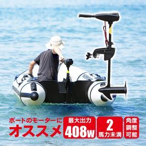 エレキ モーター 50lbs 50ポンド 船外機 電動 0.5馬力 DC12V バッテリー 高性能 海水可 前5速 後3速 釣り用品 船 ボート マリン od278