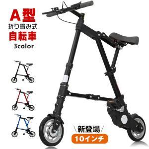 折りたたみ自転車 10インチ A型 安定性 乗り心地 超軽量 コンパクト 持ち運び od280