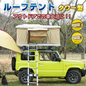 ■車上設置で車を小さなキャンピングカーに変身させることができるルーフテントです ■居住性能の高いタワ...