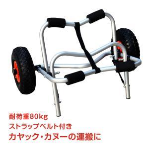 カヤック カート ドーリー キャリー 台車 アウトドア カヌー ボート ローリー 大型 タイヤ 車輪 運搬 フィッシング 船 od320