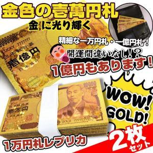 ■金色に輝く1万円札■1億円札! ■お得な2枚セット! ■財布に入れておけば金運UPしちゃうかも!?...