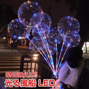 LED 光る風船 バルーン 5枚セット 透明 飾り付け 空気入れ 3m LED SNS映え クリスマス パーティー イベント 子ども おもちゃ pa107