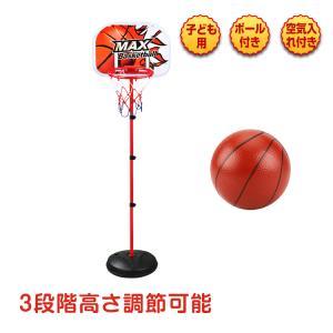 バスケットゴール 子ども用 ミニバスケット ボール付き 高さ調整可能 家庭用 室内 屋内 屋外 クリ...