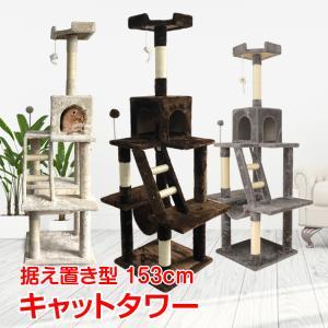 キャットタワー おしゃれ 据え置き 猫 ネコ ハンモック 爪研ぎ 隠れ家 おもちゃ 安定感 pt029