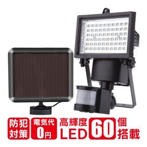 ■昼間に太陽エネルギーをうけ電力を充電するので電気代0!! ■高輝度LED60個搭載で抜群の明るさを...