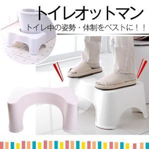 トイレ 踏み台 子ども 大人 お年寄り しゃがむ 姿勢 体勢 洋式 和式 トレーニング 便秘解消 妊娠 介護用品 トイレ用品 zk134