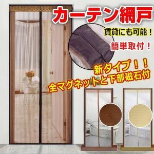 ■害虫の侵入を防ぐ網戸です ■マグネットと磁石で開口後ぴたっと閉じます ■玄関・リビング・お部屋など...
