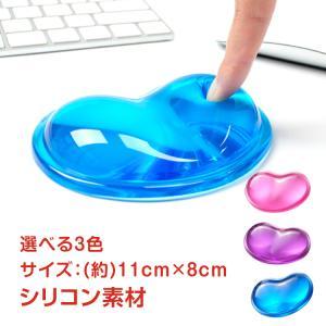 ■手首を優しくサポート!マウスを使う時の手首の疲れにシリコン素材で柔らかく快適♪ ■ちょうどいい丸み...