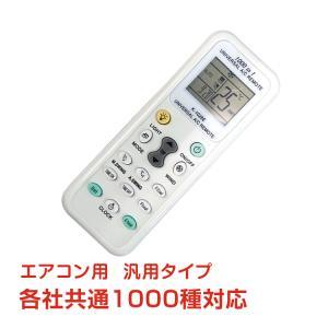 ■エアコン用の汎用リモコンです ■各メーカーの約1000種類のエアコンに対応します ■メーカーのコー...