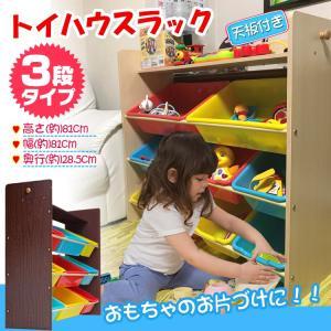 おもちゃ 収納 トイハウスラックラック 3段 キッズ 天板付 片付け 能力育成 下着 小物入れ 飾り棚 プレゼント 生活雑貨 zk284