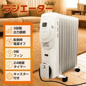 ヒーター オイルヒーター 小型 9枚フィン 5畳 ストーブ タイマー付き 暖房器具 家電 あったか ぽかぽか ホット 新生活 zk289