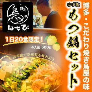 もつ鍋 取り寄せ 福岡 博多 セット 4人前 500g 柚子塩もつ鍋セット 焼き鳥はなび ホルモン ...