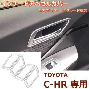 【即発送!!残りわずか!!】トヨタ C-HR CHR インナードアベゼルカバー 内側 ドアノブ ドア...