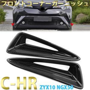 【当日発送】C-HR CHR トヨタ フロントバンパーホールカバー カーボン調 フロントコーナーガー...