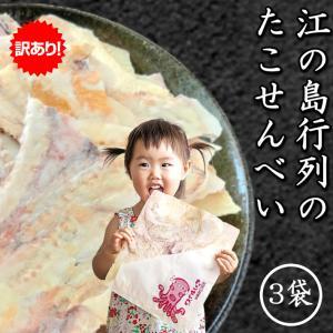 わけあり 割れ煎餅 送料無料 ■内容量 23cmx27cm 3袋 個包装  ■正規取扱店が販売  【...