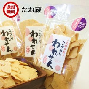 【ギフト サクッサクで送料無料!】白えびせんべい (3袋) 訳あり 海鮮せんべい 煎餅 割れせんべい ポイント消化