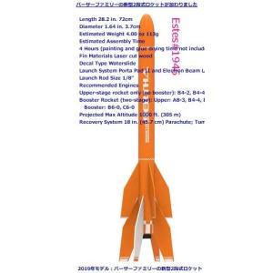 1946 ブースター型ロケットキット(2段式キット。単段でも打ち上げ可)|ktek-shop