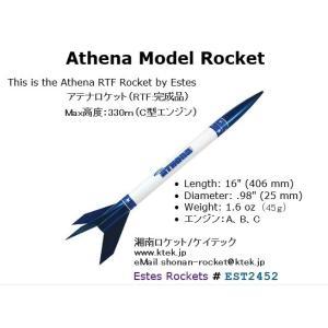 アテナ(athena)ロケットキット 完成機(RTF)|ktek-shop