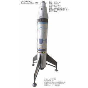 7283 Mars MAV ロケットキット(2020年新型)|ktek-shop
