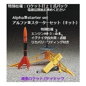 アルファIII スターターセット(ロケット、打ち上げ装置、エンジンまでの一式パック),税・送料込|ktek-shop