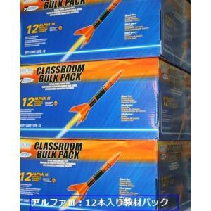 特価:アルファIIIロケットキット(12本入り)教材パック,税・送料込|ktek-shop