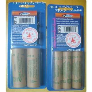 C6-3型モデルロケットエンジン/モーターx3、JARシール付き|ktek-shop