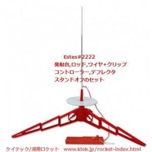 ロケット発射台、コントローラ1式|ktek-shop