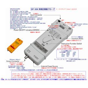 DP-30K型 30KVp-p (+/-15KV)差動型高電圧プローブ、3mアース付BNCケーブル添付|ktek-shop