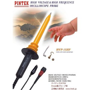 HVP-15HF 15KV 1000:1 高電圧プローブ 消費税・送料込み|ktek-shop