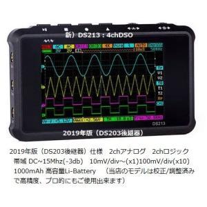 DS213 4ch mini-DSOミニスコープ(新型2021年モデル、校正済)消費税・送料込|ktek-shop
