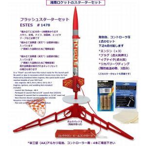 フラッシュスターターセット(flash starter set)(送料/消費税込)|ktek-shop