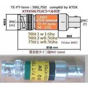 50オーム貫通型終端器(50Ω1w1Ghz) 送料消費税込み|ktek-shop
