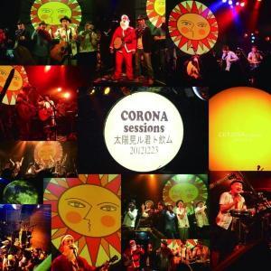 【CD】CORONA sessions「太陽見ル君ト飲ム」|ktr-rec-plus
