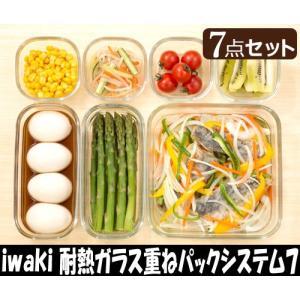 ★【2018/9/21(金)  食品保存容器ランキング  3位獲得の大人気商品です♪】     ...