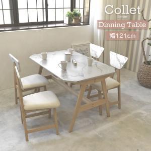Collet ダイニングテーブル 幅121 【送料無料 SALE】 コレット 家具 机 食卓 木製 ...