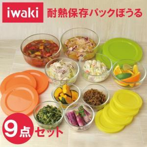 iwaki 耐熱保存 パックぼうる 9点セット 【送料無料】【Pack&Range パックアンドレン...