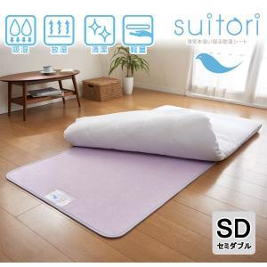 不快な湿度をグングン吸い取って、 毎日の生活を爽やか快適にするプロダクト「suitori」。  ...