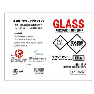 液晶強化ガラス iPhone 7/7Plus/8/8Plus/X 全面タイプ 2枚組|ktrm