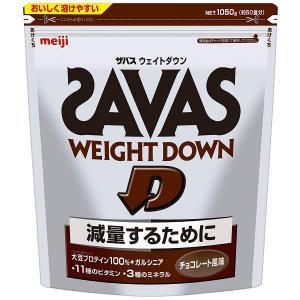 ザバス SAVAS ウェイトダウン ソイプロテイン チョコレート風味(50食分)1,050g   ★...