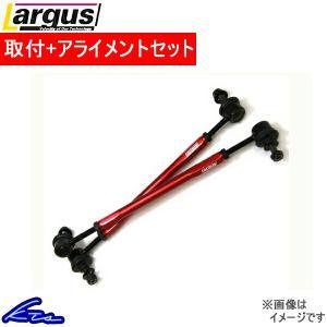 ラルグス 調整式スタビライザーリンク フロント 2本セット M12 トール M900S 取付セット アライメント込 LARGUS スタビリンク|ktspartsshop