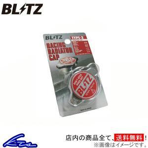メーカー品番:18561 メーカー名:BLITZ 商品名:RACING RADIATOR CAP T...