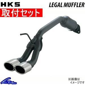 HKS リーガル マフラー タントカスタム CBA- L375S 31013-AD009 取付セット LEGAL スポーツマフラー|ktspartsshop