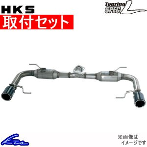 HKS ツーリング スペックL マフラー CX-5 LDA- KF2P 31019-AZ004 取付セット Touring SPEC-L スポーツマフラー ktspartsshop